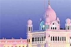 sri kartarpur sahib corridor will open again after 7 months
