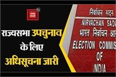 notification issued for rajya sabha by election