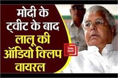 lalu audio clip goes viral after sushil modi tweet