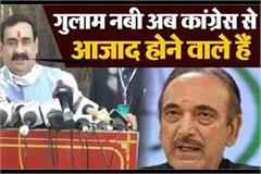 ghulam nabi azad s statement big statement of mp home minister