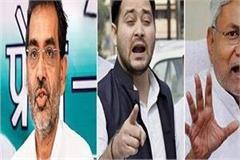 kushwaha condemned tejashwi statement