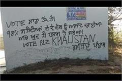 khalistani slogans written on the walls in hoshiarpur again