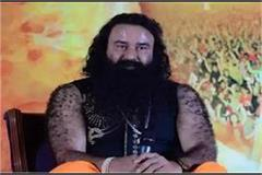 jail minister told ram rahim was granted parole came out for a day
