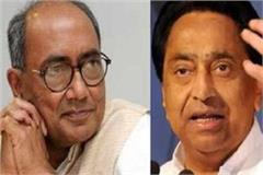 kamal nath vs digvijay for leader of opposition