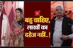 this father explained how dowry can be stopped