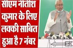 number 7 has proved lucky for nitish