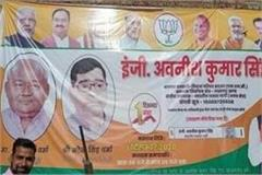 sitapur sp mla photo on bjp mlc candidate s banner mla complains to police