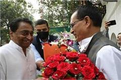 kamal nath met cm shivraj said  we will work together with the government