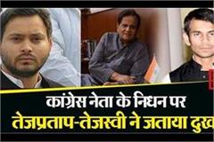 tej pratap and tejashwi mourn the death of ahmed patel