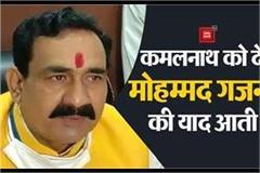 mp home minister told kamal nath muhammad ghaznavi