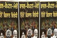 anti farmer posters of badal captain and modi engaged in tarn taran