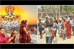 preparations for chhath the mahaparava of surya worship started from zoro