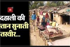 this family not getting the benefit of government schemes