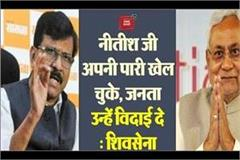 sanjay raut said nitish ji has played his innings people bid him farewell
