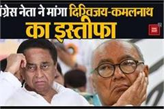 kamalnath and digvijaya on target after defeat in mp
