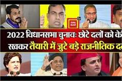 2022 up s big political parties busy preparing with small parties at center