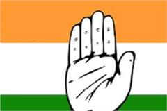 congress increased its clan in the dance