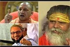 mahant narendra giri s owaisi s fortune will change