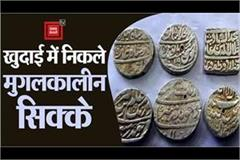 mughal coins found in the excavation of gaushala in narsingpur