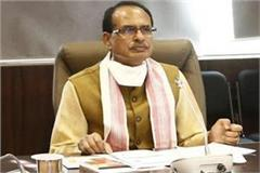 first meeting of shivraj cabinet after by election
