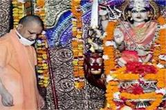 cm yogi performs pooja archana in shaktipeeth devipatan temple