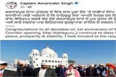 captain waiting for reopening of shri kartarpur sahib corridor