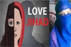 love jihad case in shahdol
