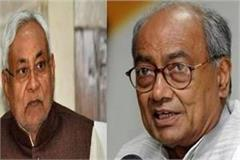 digvijay singh requested bihar cm nitish kumar