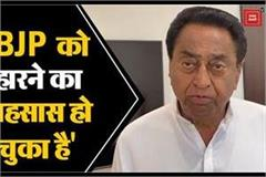 kamal nath s big charge on bjp