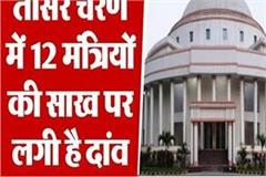 betting on the credibility of 12 ministers in the third phase