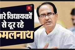 big charge of cm shivraj on kamalnath