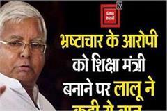 lalu tweet on making mewa lal chaudhary a minister