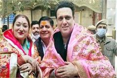 actor govinda reached chintpurni temple with wife