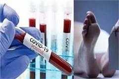 death of 3 corona patient in shimla
