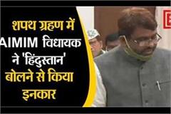 aimim mla objected to speaking the word hindustan