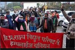 employees descended against the privatization of electricity board in mandi