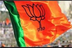 mlc elections bjp released list of candidates for 9 seats