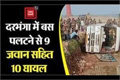 9 injured due to bus overturning in darbhanga