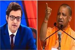 yogi agitated over arnab s arrest said  attack on freedom of expression