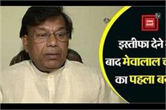 after resigning mevalal chaudhary said