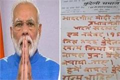 demand for making bundelkhand a separate state 10th time a written letter to pm