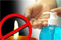 careful do not burn lamps and crackers with a sanitizer