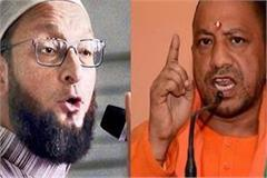 owaisi advised cm on love jihad said  read article 21 yogi