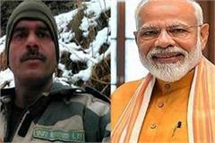 sc reserved decision on tej bahadur s petition challenged pm modi