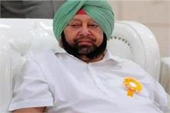 captain amarinder singh big announcement