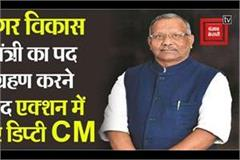 deputy cm tarkishore prasad showed his attitude