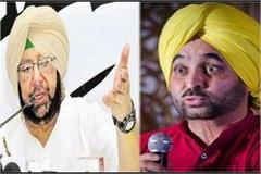 bhagwant mann speak against farmer bill