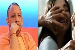 wow yogiraj gangsters raped the dalit teenager defecate his brother