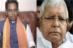 bjp mla lalan paswan lodges fir against lalu