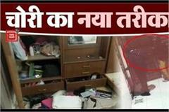 lakhs stolen from empty flats incident captured in cctv